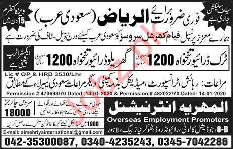 Driving Staff Jobs 2020 in Al Riyadh Saudi Arabia