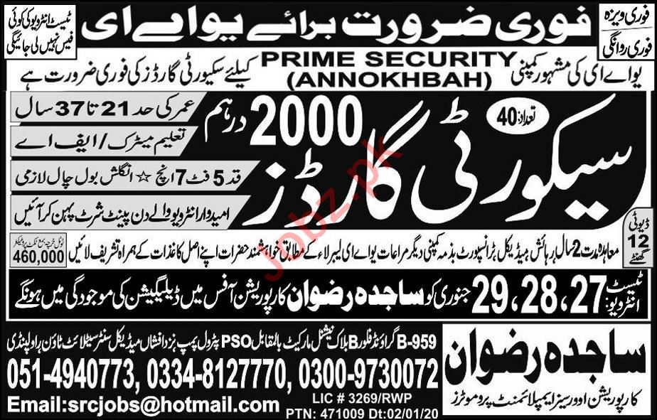 Prime Security Company Jobs For Security Guards in UAE