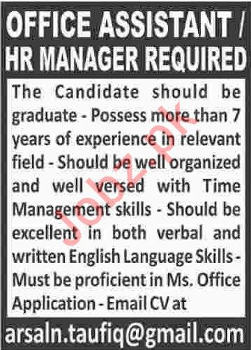 Office Assistant Jobs in Private Company