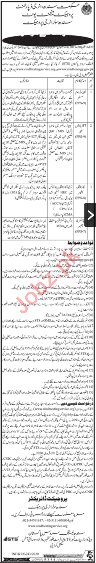 Energy Department Sindh Management Jobs 2020 via STS Sindh