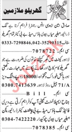 Daily Jang House Staff Jobs 2020 in Lahore