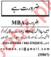 Daily Nawaiwaqt MBS Staff Jobs 2020 in Lahore