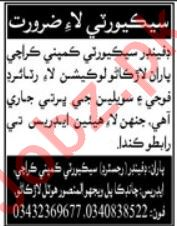 Security Staff Jobs 2020 in Karachi