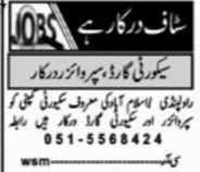 Security Staff Jobs 2020 in Islamabad & Rawalpindi