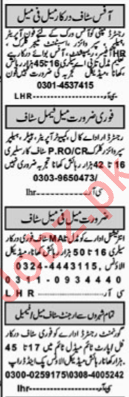Daily Khabrain Newspaper Classified Ads 2020 In Lahore
