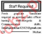 Assistant Sales Officer Job 2020 in Multan