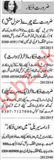 Actors & Models Jobs For Media Group In Lahore