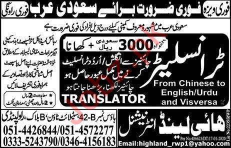 Translators Jobs 2020 in Saudi Arabia