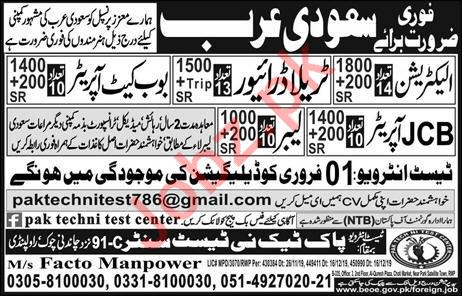 Miscellaneous Staff Jobs 2020 in Saudi Arabia