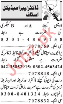 Doctors & Paramedical Staff Jobs 2020 in Lahore