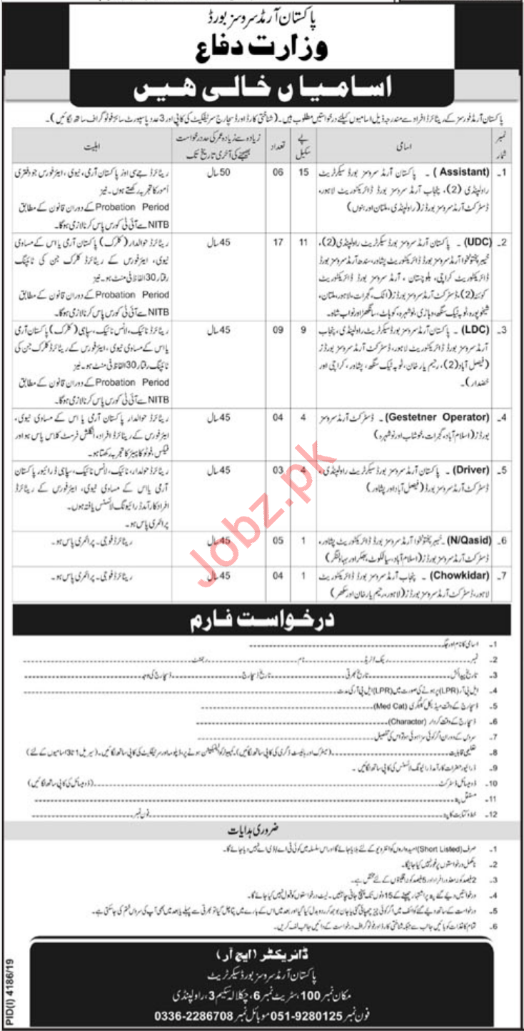 Ministry of Defence Jobs 2020 For Management Staff