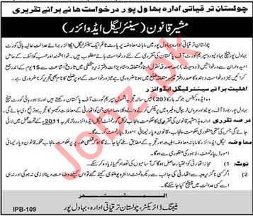 Legal Advisor Jobs in Cholistan Development Authority CDA