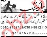 Daily Aaj Marketing Staff Jobs 2020 in Peshawar