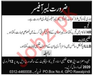 Textile Mill Jobs 2020 for Labour Officer in Kohat
