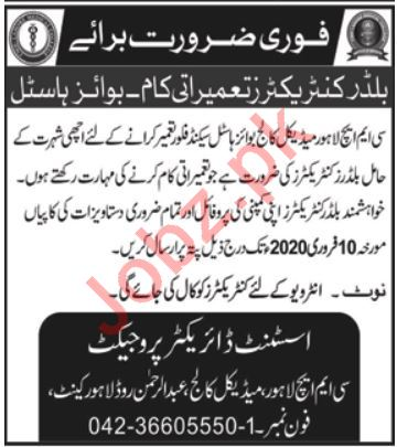 Combined Military Hospital CMH Jobs 2020 in Lahore