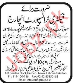 Transport Incharge Jobs in Hamza Vegetable Oil Refinery Mill
