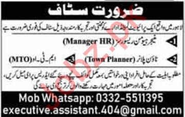 Town Planner & HR Manager Jobs 2020 in Lahore