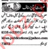 Khabrain Sunday Classified Ads 2nd Feb 2020 Ladies Staff