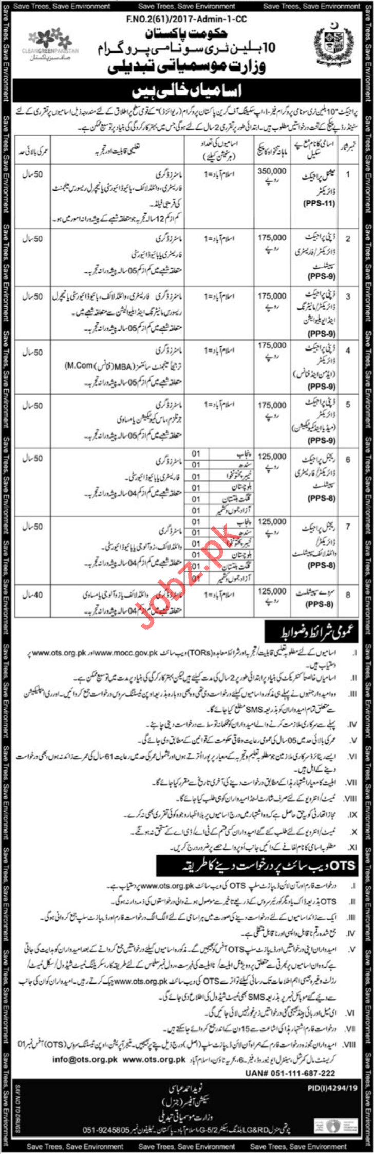 Ten Billion Tsunami Program Jobs 2020 Via OTS