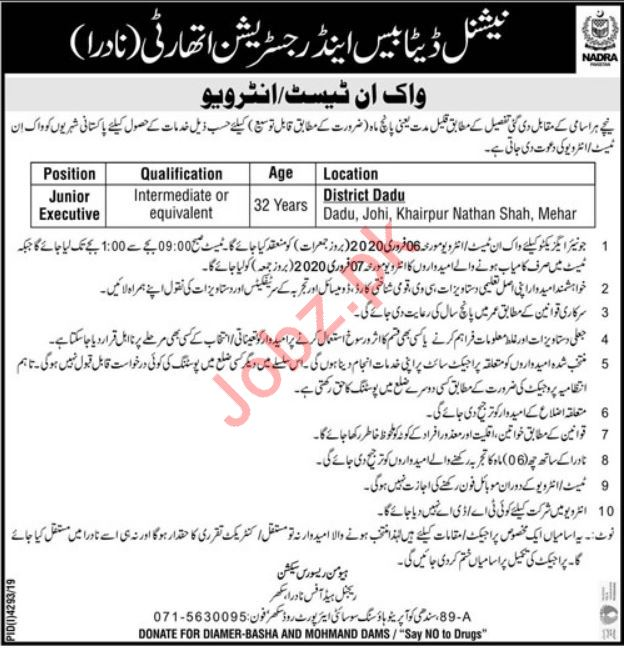Executive Jobs in National Database & Registration Authority