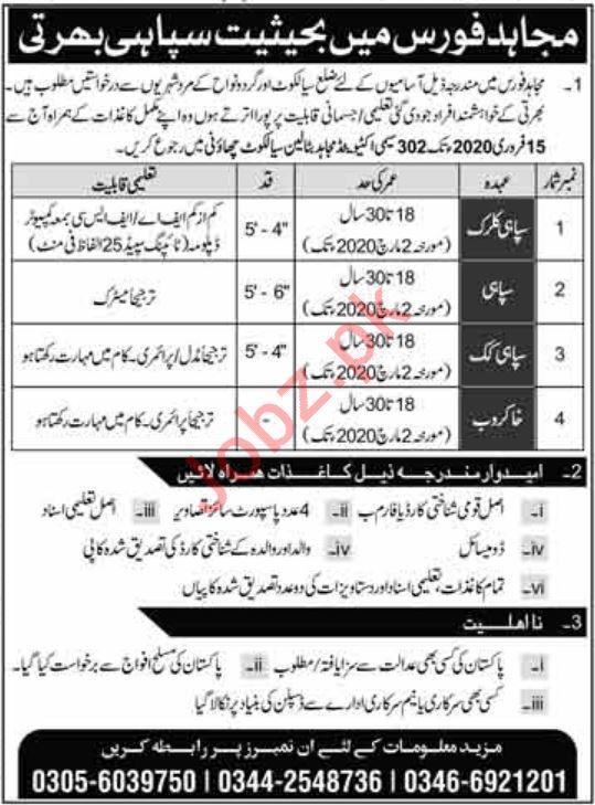 Pakistan Army Mujahid Force Jobs 2020