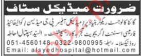 Al Sayed Hospital Taxila Jobs 2020