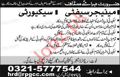 Royal Palm Golf & Country Club RPGCC Jobs 2020 in Lahore
