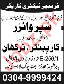 Furniture Factory Jobs 2020 in Lahore