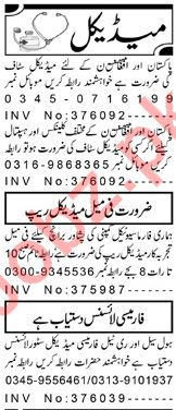 Aaj Sunday Classified Ads 9 Feb 2020 for Medical Staff
