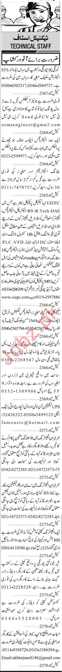 Jang Sunday Classified Ads 9 Feb 2020 for Technical Staff
