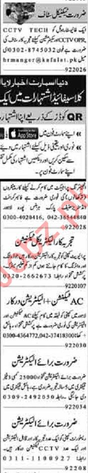 Dunya Sunday Classified Ads 9 Feb 2020 for Technical Staff