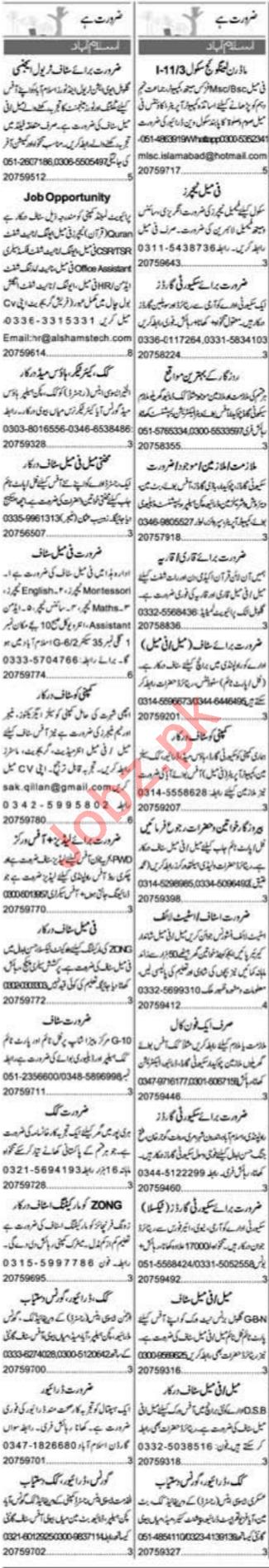 Express Sunday Islamabad Classified Ads 9th Feb 2020