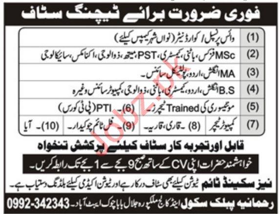 Rehmania Public School & College Jobs 2020 in Abbottabad KPK