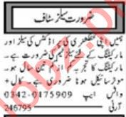 Daily Khabrain Newspaper Classified Jobs 2020 For Multan