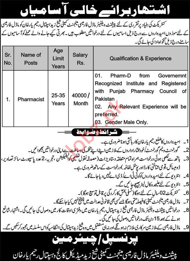 Pharmacist Jobs in Patient Welfare Model Pharmacy Management