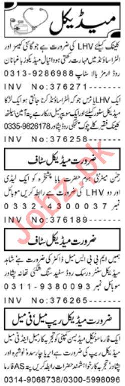 Medical Staff Jobs 2020 For Peshawar KPK