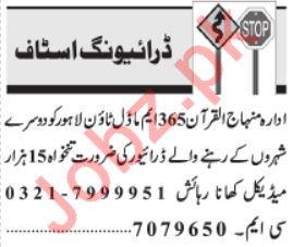 Driving Staff Jobs in Minahj Ul Quran