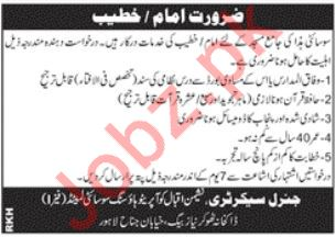 Imam Khateeb Jobs in Nasheman Iqbal Cooperative Housing