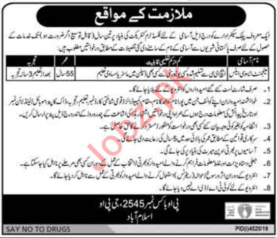 P O Box 2545 GPO Islamabad Jobs 2020 Management Associate
