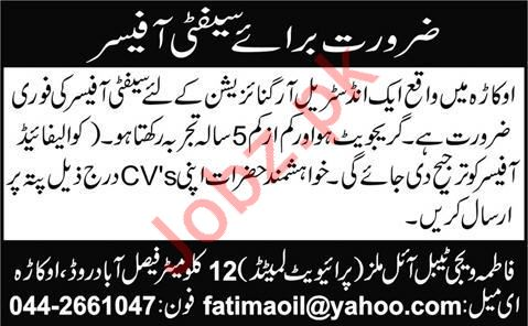 Safety Officer Jobs in Fatima Vegetable Oil Mills