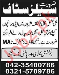 Sales Staff Jobs in Multinational Company