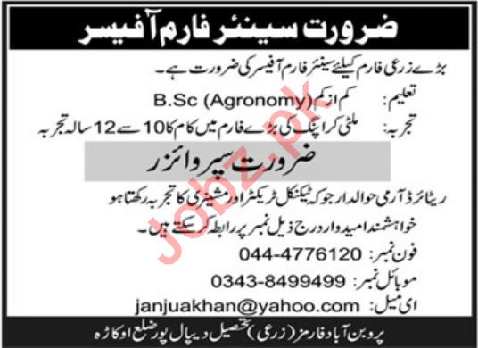 Agriculture Farms Depalpur Jobs 2020 for Farm Officer