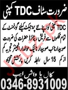 TDC Company Retired Officer Staff Jobs 2020