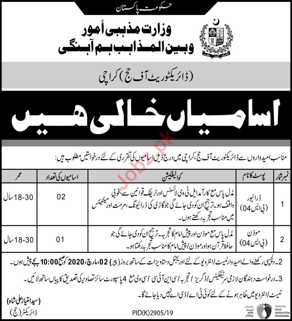 Driver & Moazzan Jobs in Directorate of Haj Karachi