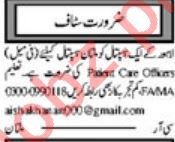 Patient Care Officer Jobs 2020 in Lahore