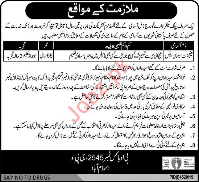 Management Associate Jobs in P.O Box No 2545 GPO Islamabad