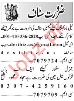 Daily Jang General Staff Jobs 2020 in Lahore