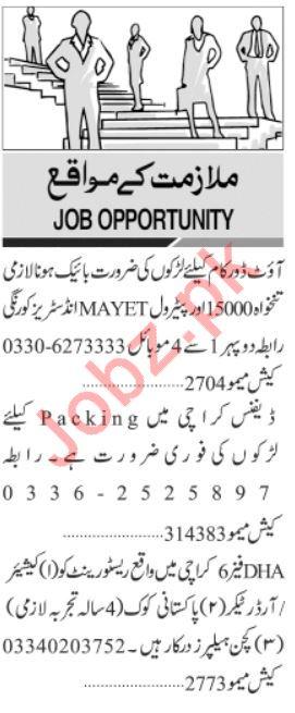 Daily Jang Management Staff Jobs 2020 in Karachi