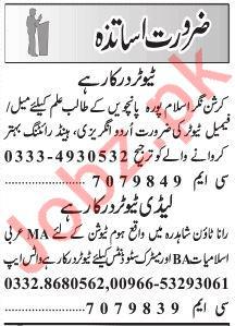 Tutors Staff Jobs 2020 in Lahore