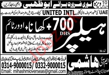 United International Company LLC Jobs in Abu Dhabi UAE
